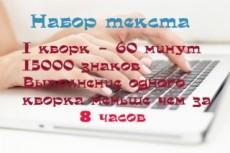Транскрибация, перевод из аудио, видео, фото, скан в Word 17 - kwork.ru