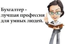 Все виды бухгалтерских услуг 24 - kwork.ru