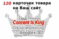 Наполнение контентом сайта на Битрикс, WordPress, Jumla 15 - kwork.ru