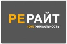 Напишу уникальную статью 15 - kwork.ru