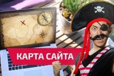 Профессиональная доработка сайта 7 - kwork.ru