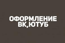 Оформление группы ВК, YouTube канала 11 - kwork.ru