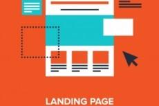 Сделаю Landing page под ключ 72 - kwork.ru
