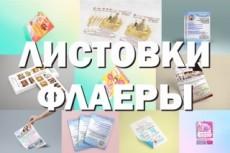 Дизайн двухстороннего флаера 38 - kwork.ru