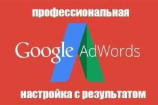 Перенос кампании из Директа в Adwords 15 - kwork.ru