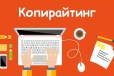 Напишу пост для блога 13 - kwork.ru