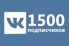 Установлю счетчик Яндекс.Метрики на Ваш сайт 24 - kwork.ru