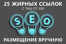 12 вечных жирных ссылок с общим ТИЦ 200000 20 - kwork.ru