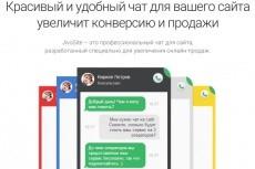 Установлю виджеты социальных сетей на любой сайт 6 - kwork.ru