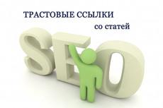 Статейные ссылки, 90 площадок. Отбирались по признаку spam меньше 15% 26 - kwork.ru