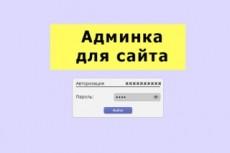 Сделаю административную панель на вашем лендинг пейдже 17 - kwork.ru