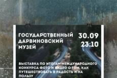 Тематический постер 37 - kwork.ru