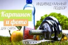 Подбор шаблона для сайта 6 - kwork.ru