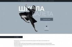 Создам любой блок сайта, лендинга 56 - kwork.ru