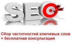 Источники трафика на сайте конкурентов 7 - kwork.ru