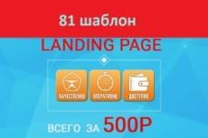 Вышлю коллекцию из 500 шаблонов Landing page 23 - kwork.ru