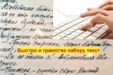 Беглый и грамотный набор текста на русском и английском языках 11 - kwork.ru