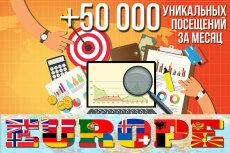 1000 посещений по 60 секунд на ваш сайт 11 - kwork.ru