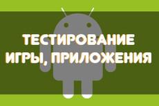 QA - Тестирование android или ios приложения 10 - kwork.ru