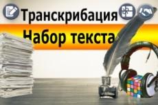 Сделаю транскрибацию 20 - kwork.ru