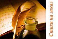 Напишу любовное стихотворение для вашей девушке,с вашими пожеланиями 4 - kwork.ru