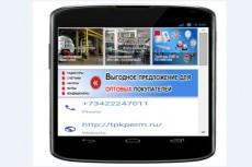 150 установок Android 5 - kwork.ru