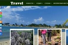 Продам автонаполняемый сайт. Портал о туризме и путешествиях 4 - kwork.ru