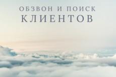 Холодный обзвон потенциальных клиентов. База. Скрипт. Бесплатная связь 12 - kwork.ru