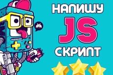 Напишу/модифицирую/исправлю скрипт на Python 19 - kwork.ru