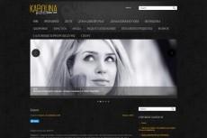 Готовый сайт фитнес, здоровье, похудение, диеты, 800 статей + бонус 10 - kwork.ru