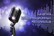 Дикторская начитка, реклама, автоответчик, презентация 8 - kwork.ru