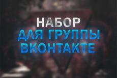 Сделаю баннер или аватар для группы вконтакте 13 - kwork.ru