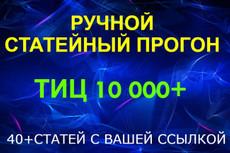 10 статейных ссылок 30 - kwork.ru