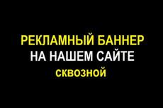 Размещу рекламу 21 - kwork.ru