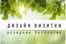 Сделаю макет листовки/рекламы на билетах 27 - kwork.ru