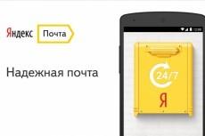 Защита на сайт от вирусов и взлома 8 - kwork.ru