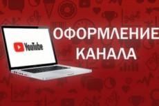 Сделаю полное оформление канала YouTube + бонус 15 - kwork.ru