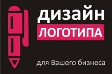 Создам логотип в 3-ех вариантах 3 - kwork.ru