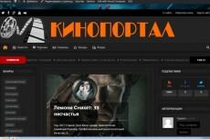 Полноценный Онлайн кинотеатр на dle 12. 0 - более 25000 фильмов 14 - kwork.ru