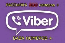 Создание и отправка вашей рассылки через сервис mailchimp 15 - kwork.ru