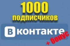 ВКонтакте - Вступившие - В паблик - группу. Качество 12 - kwork.ru