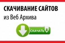 Настройка подписки на рассылку новостей вашего сайта через Google 15 - kwork.ru