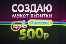 создам баннер 9 - kwork.ru