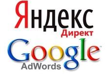 Эффективно настрою контекстную рекламу в Яндекс Директ + 11 % конверсии 26 - kwork.ru