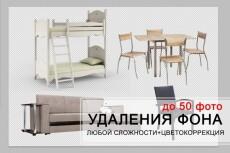 Удаление фона и обработка изображений 216 - kwork.ru