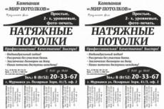 Сделаю дизайн-макет флаера или листовки 45 - kwork.ru