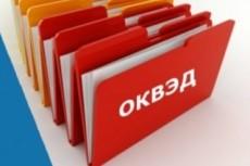 Составление заявлений на замену кодов ОКТМО, КБК и прочего 7 - kwork.ru