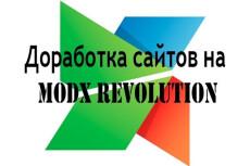 Доработка сайтов на MODX Revolution 10 - kwork.ru