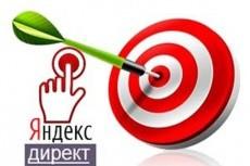 Буду вести вашу кампанию в Директ или Google Adwords 4 - kwork.ru