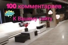 Добавлю 50 товаров в ваш интернет-магазин 32 - kwork.ru